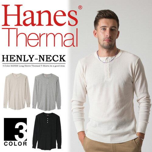 HANES ヘインズ サーマル ヘンリーネック 長袖Tシャツ アメカジ インナー メンズ 定番 HM4-G503 【楽ギフ_包装】