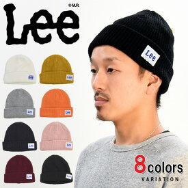 Lee リー ロゴパッチ ニットキャップ ニット帽 メンズ レディース ユニセックス ダブルワッチ 帽子 100176601 100-176601