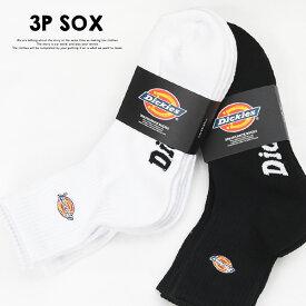 Dickies ディッキーズ 3P ソックス ロゴ刺繍 無地 クォーター 靴下 25〜27cm アンクルソックス スニーカーソックス 3Pセット クオーター メンズ 10494800