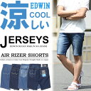 EDWIN エドウィン ジャージーズ クール エアライザー ショーツ ショートパンツ メンズ 送料無料 ER163S 【楽ギフ_包装】
