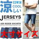 大きいサイズ EDWIN エドウィン ジャージーズ クール エアライザー ショーツ ショートパンツ メンズ 送料無料 ER163S 【楽ギフ_包装】