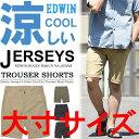 大きいサイズ EDWIN エドウィン ジャージーズ クール COOL チノ ショーツ ショートパンツ トラウザーパンツ 涼しいパンツ メンズ 送料無料 ERK33S 【楽ギフ_包装】
