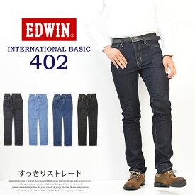 EDWIN エドウィン インターナショナルベーシック 402 すっきりストレート 股上深め 日本製 デニム ジーンズ 送料無料 EDWIN E402 【楽ギフ_包装】