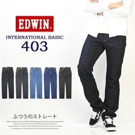 EDWIN エドウィン インターナショナルベーシック 403 ふつうのストレート 股上深め 日本製 デニム ジーンズ 送料無料 Edwin E403【楽ギフ_包装】