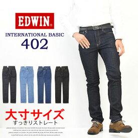 大きいサイズ EDWIN エドウィン インターナショナルベーシック 402 すっきりストレート 股上深め 日本製 デニム ジーンズ 送料無料 EDWIN E402 【楽ギフ_包装】
