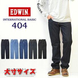 大きいサイズ EDWIN エドウィン インターナショナルベーシック 404 ゆったりストレート 股上深め 日本製 デニム ジーンズ 定番 送料無料 エドウイン EDWIN E404 LOOSE 【楽ギフ_包装】