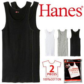 Hanes ヘインズ 2枚組 リブ素材 タンクトップ Aシャツ パックTシャツ 無地 ホワイト ブラック グレー 肌着 メンズ 半T インナー 2枚セット 白 黒 2Pセット 下着 パック入り HANES A-SHIRTS 定番 HM2-K701 【楽ギフ_包装】