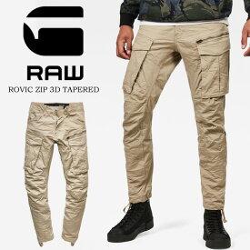 G-STAR RAW ジースターロウ カーゴパンツ テーパードパンツ Rovic Zip 3D Tapered 送料無料 D02190-5126-239 DUNE 【楽ギフ_包装】