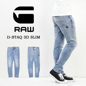 G-STAR RAW ジースターロウ 3D スリム ジーンズ D-Staq 3D Slim Jeans ストレッチ D05385-8968-8436 LT INDIGO AGED 送料無料【楽ギフ_包装】