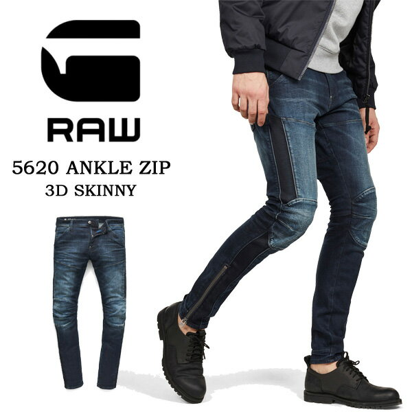 G-STAR RAW ジースターロウ 3D アンクル ジップ スキニー ジーンズ 3D Ankle Zip Skinny ストレッチ D11667-8968-A028 AUTHENTIC DARK AGED 送料無料【楽ギフ_包装】