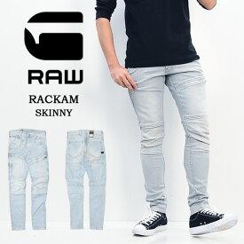 G-STAR RAW ジースターロウ ラッカム スキニー ジーンズ Rackam Skinny Jeans ストレッチ D06763-9882-8345 ULTRA LT AGED 送料無料【楽ギフ_包装】