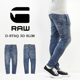 G-STAR RAW ジースターロウ 3D スリム ジーンズ D-Staq 3D Slim Jeans ストレッチD05385-8968-071 MEDIUM AGED 送料無料【楽ギフ_包装】