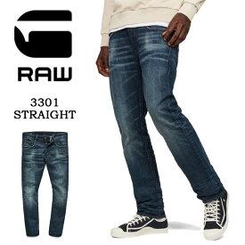 G-STAR RAW ジースターロウ 3301 STRAIGHT ジーンズ デニム ストレート パンツ ボトムス 送料無料 51002-8595-89 DK AGED