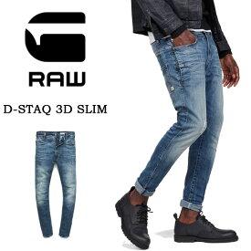G-STAR RAW ジースターロウ 3D スリム ジーンズ D-Staq 3D Slim Jeans ストレッチダメージ加工 D05385-8968-8085 送料無料【楽ギフ_包装】