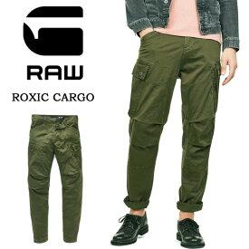 G-STAR RAW ジースターロウ ROXIC CARGO カーゴパンツ テーパード メンズ 送料無料 D14515-4893-6059 DK BRONZE GREEN オリーブ