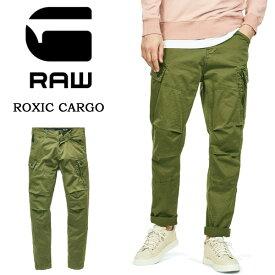 G-STAR RAW ジースターロウ ROXIC CARGO カーゴパンツ テーパード メンズ 送料無料 D14515-4893-724 SAGE カーキ オリーブ