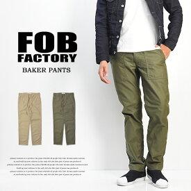 FOB Factory エフオービーファクトリー BAKER PANTS ベイカーパンツ 日本製 ファティーグパンツ ワークパンツ メンズ F0431 送料無料
