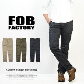 FOB Factory エフオービーファクトリー ナロー フュージョントラウザーパンツ 日本製 チノパン テーパード メンズ ワークパンツ メンズ F0444 送料無料