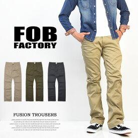 FOB Factory エフオービーファクトリー フュージョントラウザー チノパンツ 日本製 チノパン コットンパンツ メンズ FUSION TROUSER メンズ F0242 送料無料