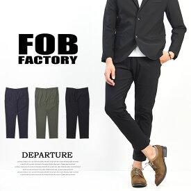 FOB Factory エフオービーファクトリー デパーチャー リラックストラウザー 日本製 ハイパーストレッチ メンズ DEPARTURE PANTS F0455 送料無料