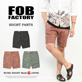 20%OFF セール SALE FOB Factory エフオービーファクトリー ペイズリー柄 ワークショーツ 日本製 ショートパンツ ハーフパンツ メンズ 送料無料 F4153