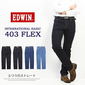 大きいサイズ EDWIN エドウィン 403 FLEX やわらかストレッチ ふつうのストレート ストレッチパンツ 股上深め 日本製 ストレッチ デニム ジーンズ メンズ 送料無料 E403F