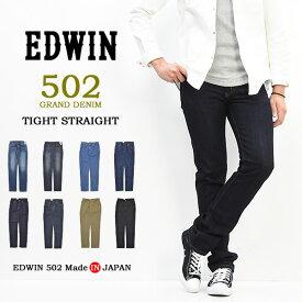 EDWIN エドウィン 503 GRAND DENIM 502 タイトストレート 日本製 股上深め ジーンズ 定番 送料無料 ED502 【楽ギフ_包装】