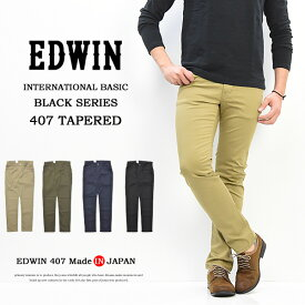 【送料無料】 EDWIN エドウィン インターナショナルベーシック BLACKシリーズ 407 テーパード ストレッチ素材 日本製 国産 カラーパンツ チノパンツ メンズ EB407 【楽ギフ_包装】