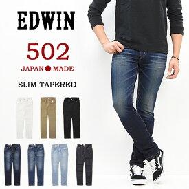 大きいサイズ EDWIN エドウィン 503R 502 スリムテーパード ストレッチデニム ジーンズ 日本製 メンズ 送料無料 E502R 【楽ギフ_包装】