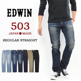EDWIN エドウィン 503R 503 レギュラーストレート ストレッチデニム ジーンズ 日本製 メンズ 送料無料 E503R 【楽ギフ_包装】