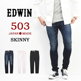 EDWIN エドウィン 503R 503 スキニー ストレッチデニム ジーンズ 日本製 メンズ 送料無料 E5037R 【楽ギフ_包装】