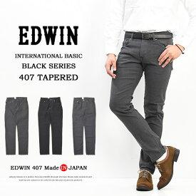 EDWIN エドウィン インターナショナルベーシック BLACKシリーズ 407 テーパード ストレッチ素材 日本製 メンズ 送料無料 EB407