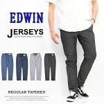 EDWINエドウィンジャージーズトラウザーレギュラーテーパードイージーパンツストレッチトラウザーパンツメンズ送料無料ERKE33
