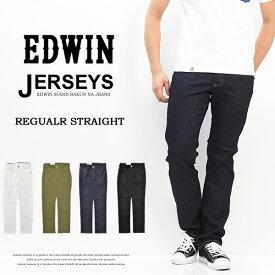 【送料無料】EDWIN(エドウィン) EDWIN ジャージーズ ストレート ホワイト スゴーイらく。ラクしてカッコイイ、ヤメラレナイはき心地♪ デニム ジーンズ パンツ Gパン ジーパン 定番 EDWIN-ER03 日本製 国産 メンズ 【楽ギフ_包装】