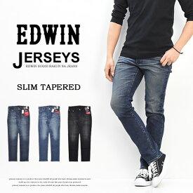 【送料無料】 EDWIN エドウィン ジャージーズ スリムテーパード スゴーイらく。ラクしてカッコイイ、ヤメラレナイはき心地♪ デニム ジーンズ パンツ Gパン ジーパン 定番 ER32 日本製 国産 メンズ 【楽ギフ_包装】