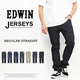 セール SALE EDWIN エドウィン ジャージーズ×INTERNATIONAL BASIC レギュラーストレート 股上深め 日本製 国産 メンズ デニム エドウイン EDWIN-ER03 送料無料