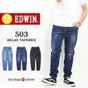 37%OFF セール SALE EDWIN エドウィン 503 E-Z FIT リラックステーパード イージーパンツ 日本製 デニム ジーンズ ストレッチ メンズ 送料無料 E503Z