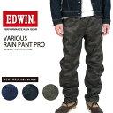 【送料無料】 EDWIN エドウィン べリオスレインパンツPRO レインウェア メンズ おしゃれ かっこいい 防水 通勤 通学 …