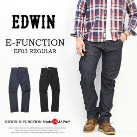 30%OFF セール SALE EDWIN エドウィン E-FUNCTION レギュラーフィット ジーンズ ストレッチデニム 日本製 イーファンクション 立体裁断 3D メンズ 送料無料 EF03