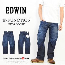 EDWIN エドウィン E-FUNCTION ルーズフィット ジーンズ ストレッチデニム 日本製 イーファンクション 立体裁断 3D メンズ 送料無料 EF04-126