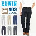 28%OFF セール SALE EDWIN エドウィン 403 COOL 麻ブレンド ふつうのストレート 日本製 ストレッチ 股上深め クール デニム メンズ ジーンズ 涼しいパンツ 送料無料 E403A