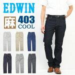 EDWINエドウィン403COOL麻ブレンドふつうのストレート日本製ストレッチ股上深めクールデニムメンズジーンズ涼しいパンツ送料無料E403A