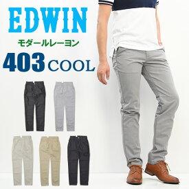 EDWIN エドウィン 403 COOL モダールレーヨン すっきりストレート スラッシュポケット 日本製 デニム メンズ 春夏用 クール 涼しいパンツ レギュラーテーパード 送料無料 E403MR