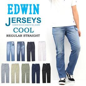 10%OFF セール SALE 大きいサイズ EDWIN エドウィン ジャージーズ クール レギュラーストレート 春夏用 デニム ジーンズ ストレッチ 涼しいジーンズ COOL メンズ 送料無料 ER203C