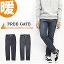 大きいサイズ FREE GATE 暖かいパンツ イージーパンツ ウエストゴム デニム ジーンズ メンズ ストレッチ 裏起毛 暖かい 裏フリース テーパードパンツ 送料無料 5286