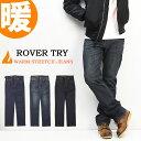 大きいサイズ ROVER TRY 暖かいパンツ デニム メンズ ストレッチ 裏起毛 暖かい 裏フリース ストレート 送料無料 5548