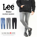 Lee リー RIDER スーパースキニー ストレッチデニム ジーンズ 日本製 メンズ タイト スリム 送料無料 LM0613