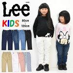 Leeリーキッズベビーウエストゴムストレートジーンズ80cm〜120cmストレッチデニム男の子女の子トドラーサイズのびのびパンツ送料無料LK3311