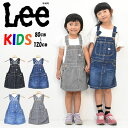Lee リー キッズ ベビー オーバーオールスカート 80cm〜120cm ジャンスカ サロペット デニム ジーンズ 子供用 女の子 …