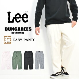 Lee リー ダンガリーズ イージー ワイド ベーカーパンツ テーパード イージーパンツ ワイドパンツ ウエストゴム メンズ 送料無料 LM8477